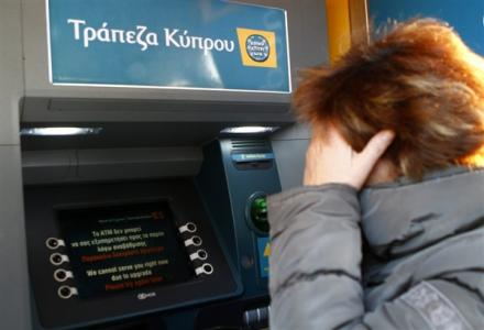 cyprus-bailout-atm-empty.jpg